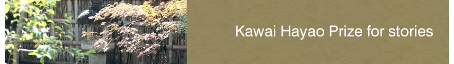 Kawai Hayao Prize for stories