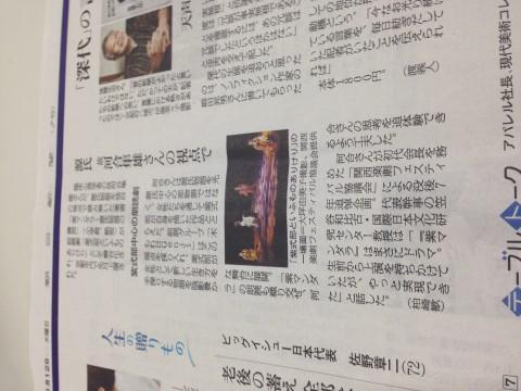20141112紫マンダラ朝日新聞記事