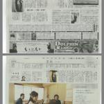新聞記事角田さん