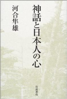 神話と日本人の心
