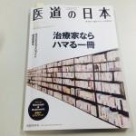 日本の医道