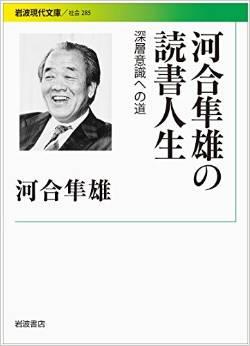 河合隼雄の読書人生