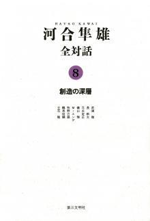 河合隼雄全対話8