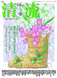 清流表紙05*